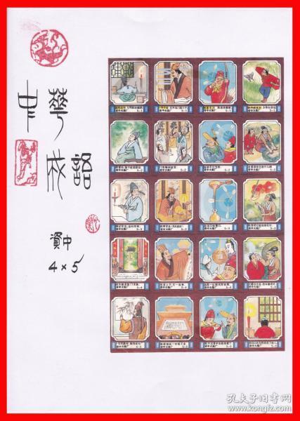 中华成语火花册页贴片贴标资中4×5