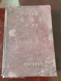 1933年版大学丛书《生理学》16开布面硬精装一厚册
