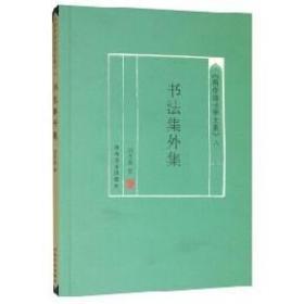 《胡传海书学文集》(八):书法集外集  :. 河南美术出版社 胡传海 书法 书法理论