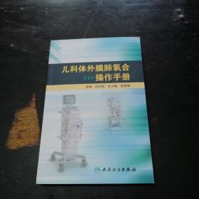 儿科体外膜肺氧合操作手册