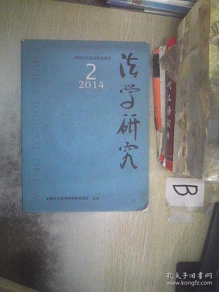 法学研究 2014 2 总第211期 .