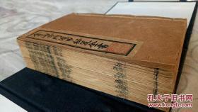 《金函奇门遁甲秘笈全书》光绪乙巳年上海飞鸿阁版本,孤本,原本影印六册一函