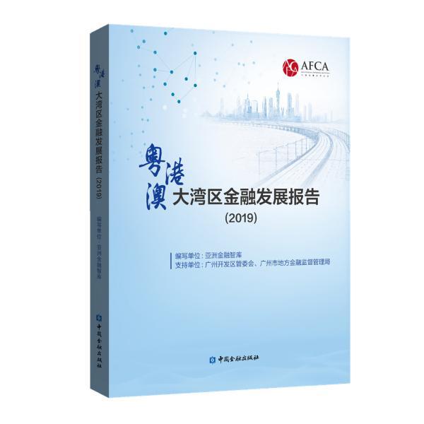 粤港澳大湾区金融发展报告(2019)