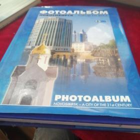 PHOTOALBUM NOVOSIBIRSK-ACITY OF THE 21st CENTURY