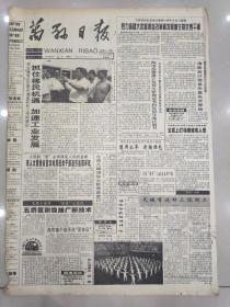 万县日报1996年6月3日(4开四版)五桥区积极推广新技术。