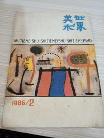 美术世界 1986 2