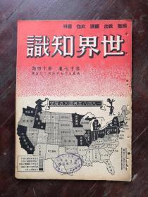 世界知识 第十七卷 第十四期 民国37年 包邮挂刷