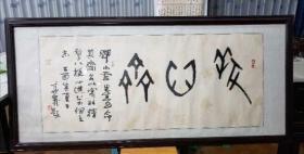 蔡华义书法