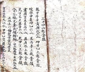 清代杨公风水书论瘟火法 救贫水法诀 五星裁剪正法 泥水经断法