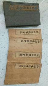 《神相水镜集全编》上海大成书局民国元年的本子