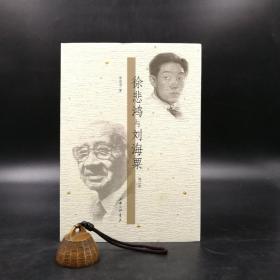 徐悲鸿与刘海粟(增订版)
