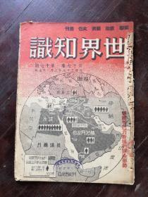 世界知识 第十七卷 第十七期 民国37年 包邮挂刷