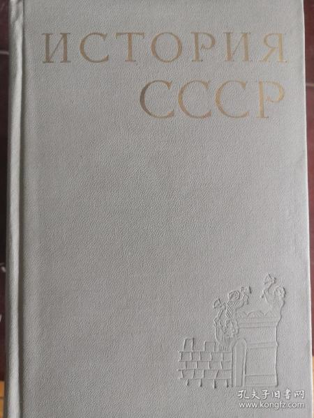 苏联史(俄文版)