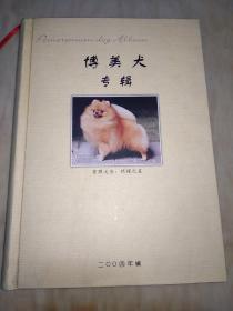 博美犬专辑【铜版彩色印刷 (日本博美犬泰斗--五十岚一公) 签名本