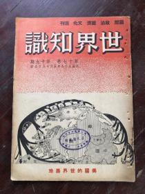 世界知识 第十七卷 第十九期 民国37年 包邮挂刷
