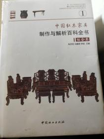 中国红木家具制作与解析百科全书—组合类   满百包邮