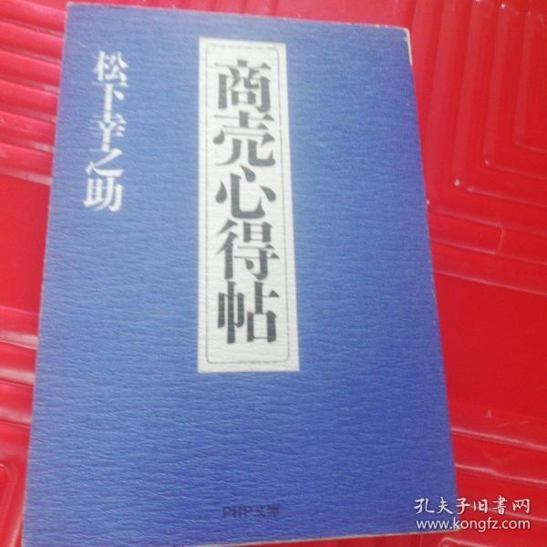 商壳心得帖(日文原版)