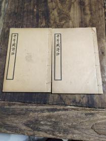【平等阁诗话】民国有正书局印本,线装二卷二册全,近代诗人狄葆贤先生的诗话著作