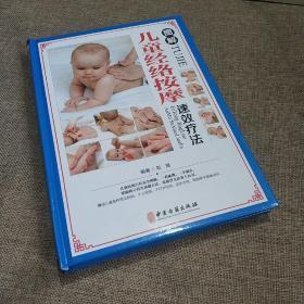 图解儿童经络按摩速效疗法   (铜版纸彩图精装正版新书)
