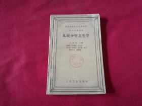 1961年【儿童少年卫生学】叶恭绍主编,内带插图,人民卫生出版社,馆藏书籍,实物拍照书影如一