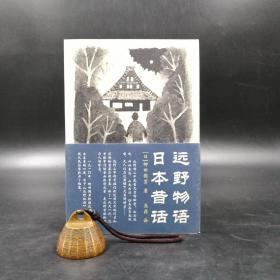 绝版| 远野物语·日本昔话