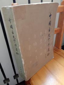 中国古文字学通论 高明