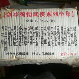 〔剑亭绮情武侠系列全集〕(全集19部59册)原箱装