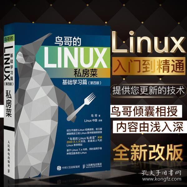 鸟哥的Linux私房菜 基础学习篇 第四版