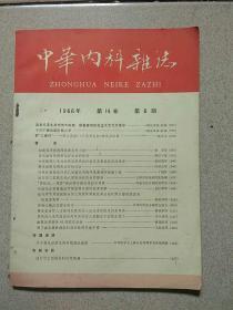中华内科杂志 1966年第6期