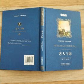 中译经典文库·世界文学名著:老人与海