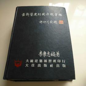 最新营建相关法规汇编 1984年版