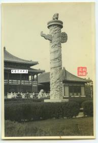 民国时期北京中南海北平国立图书馆, 老北图前的华表建筑老照片,据说是从圆明园迁移到此地的