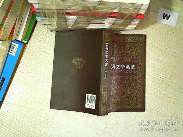 世界文学名著连环画:欧美卷(共10册)