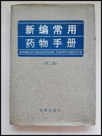 HF1001307 新编常用药物手册