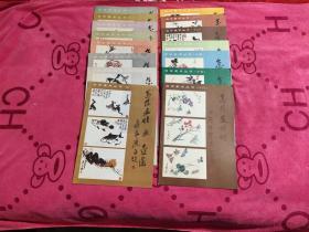 自学美术丛书【1——16 缺5.  共15本合售】