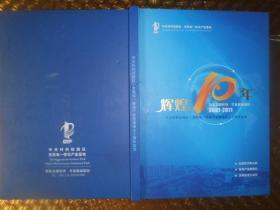 辉煌十年 聚焦总部经济 打造精品园区2001-2011(邮票)