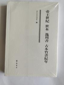 帝王世纪 世本 逸周书 古本竹书纪年