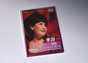 李谷一从艺50年特别珍藏版太平洋影音全新正版5碟精装CD光盘