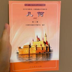 九年义务教育三年制初级中学教科书 几何 第三册