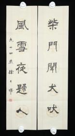 著名作家、《小兵张嘎》之父、原河北文联主席 徐光耀 书法对联《柴门闻犬吠,风雪夜归人》(得自作者本人,纸本软片,68*17CM*2)HXTX314547