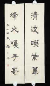著名作家、《小兵张嘎》之父、原河北文联主席 徐光耀 书法对联《清波映紫苇,烽火嘎子哥》(得自作者本人,纸本软片,68*17CM*2)HXTX314549