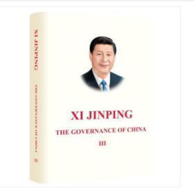 习近平谈治国理政 第三卷 英文版