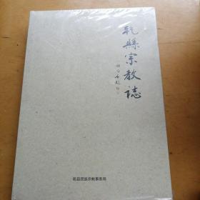 乾县宗教志(征求意见稿)
