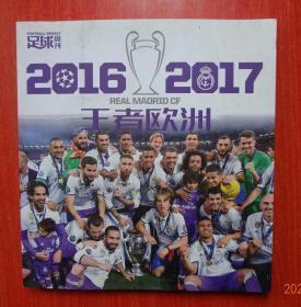 2016-2017 王者欧洲  足球周刊
