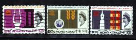 香港邮票教科文