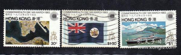 香港邮票联邦日