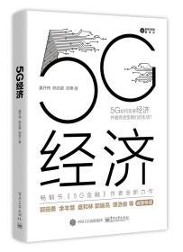 5G经济(精)/数字化生活新经济