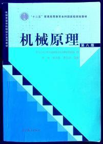 机械原理 第八版