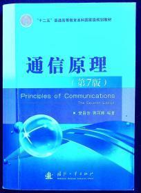 通信原理(第7版)