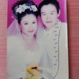 山东人老照片结婚照